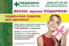 Прием у врача гинеколога за 1100 рублей!