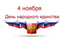 C Днем народного единства России!