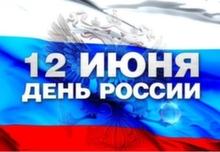 Поздравляем Вас с праздником - Днем России!