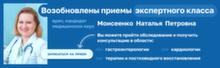Возобновлены приемы у врача Моисеенко