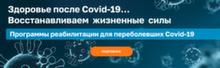 Программы реабилитации после COVID-19