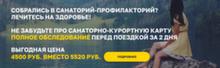 Санаторно-курортная карта за 2 дня!